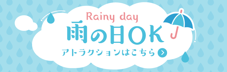 Rainy day 雨の日OKアトラクション