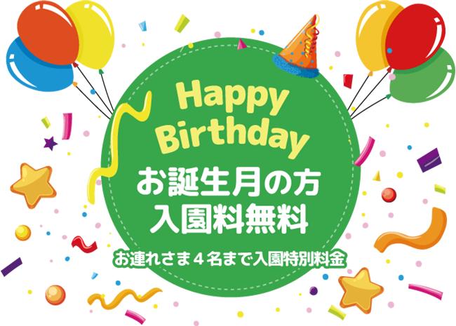 Happy Birthday お誕生月の方入園料無料 お連れさま4名まで入園特別料金